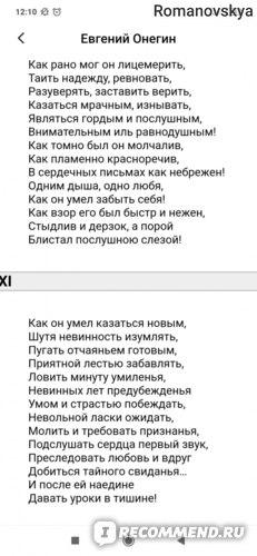 Евгений Онегин, Александр Пушкин