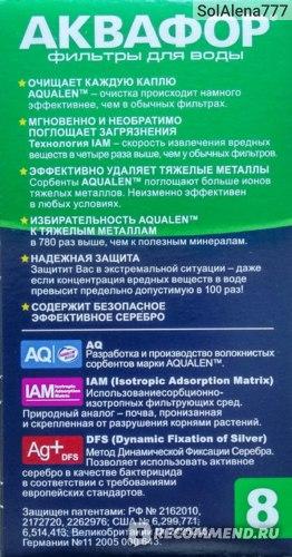 Фильтр для воды АКВАФОР Сменный модуль В8 (В100-8) фото