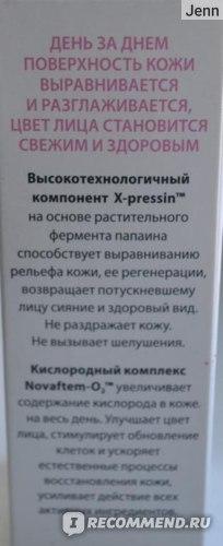 "Сыворотка для лица Faberlic ""Сияние кожи"" фото"