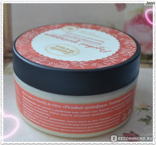 Крем-масло для тела Family de Olive Розовый грейпфрут. Антицеллюлит фото
