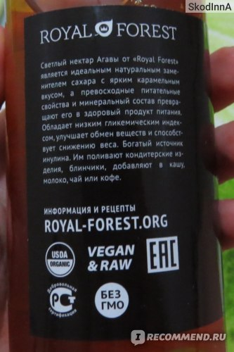 Сироп Royal Forest Нектар агавы светлый фото