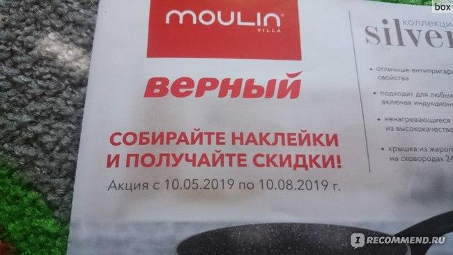 Сайт moulinvilla.ru - АКЦИЯ В СЕТИ МАГАЗИНОВ «ВЕРНЫЙ» MOULINVILLA фото