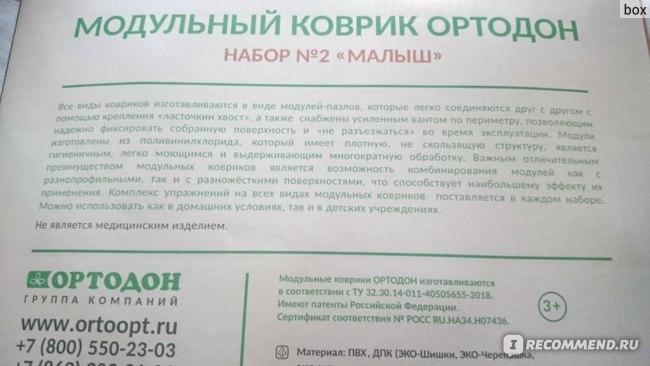 """Модульный коврик ОРТОДОН набор 2 """"МАЛЫШ"""" отзыв"""