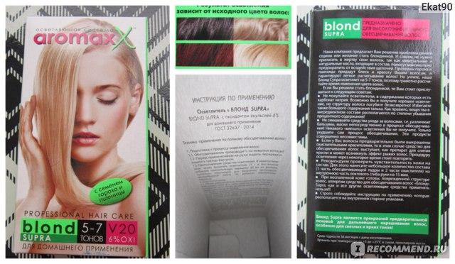 Осветляющая система Aromax X блонд супра 5-7 тонов отзыв