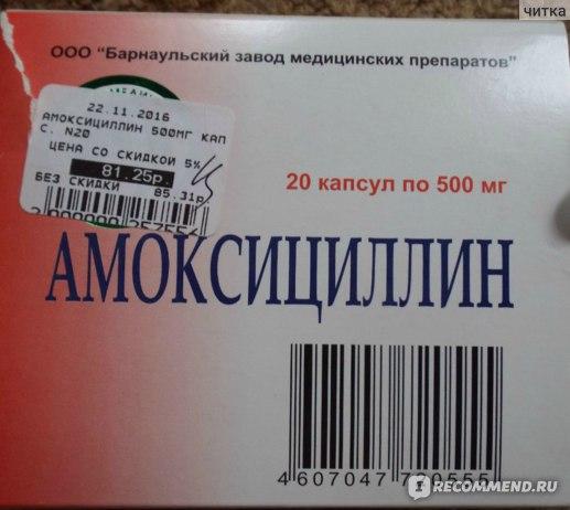 Амоксициллин 20 капсул