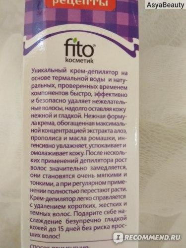 Крем для депиляции ФИТОкосметик  на термальной воде фото
