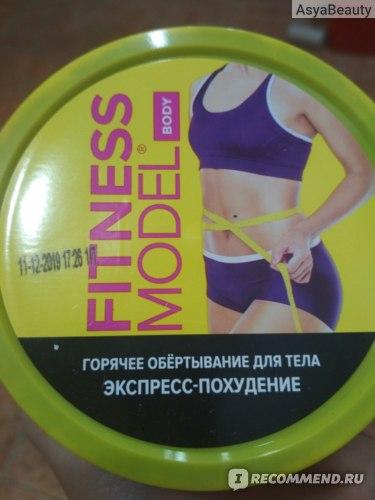 обертывание экспресс похудение