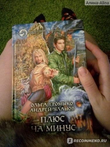 Плюс на минус. Андрей Уланов, Ольга Громыко фото