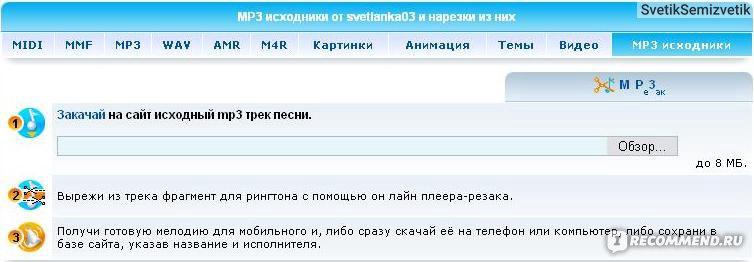 mp3-резак