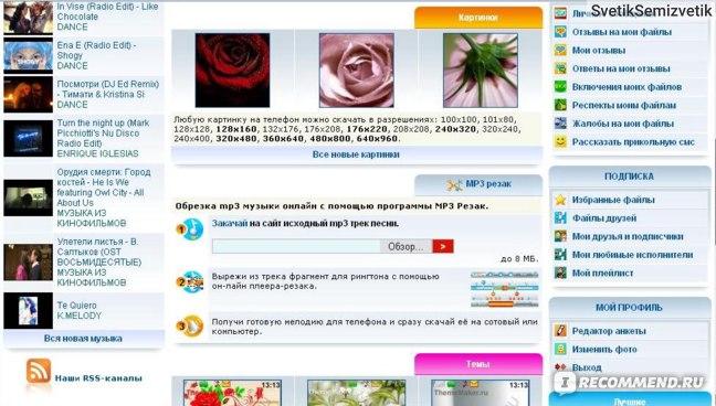 www.mobilmusic.ru фото