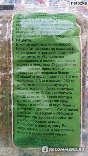 """Аджика ООО""""Адыгейская соль"""" Уляпская фото"""