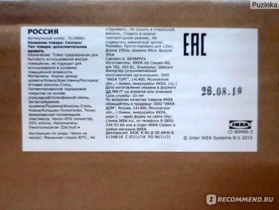 Кровать IKEA СИЛЛИНГ Дополнительная раскладная, черный ( раскладушка) фото