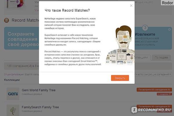 Record Matches MyHeritage.com