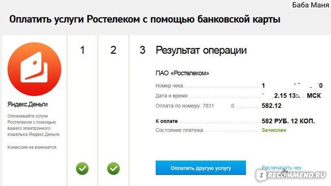 Яндекс деньги оплата