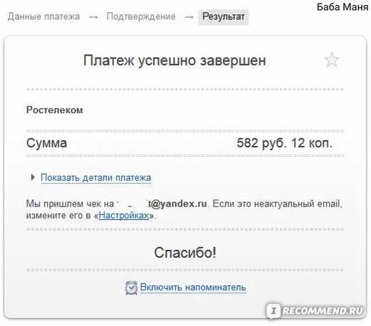 Яндекс оплата без комиссии