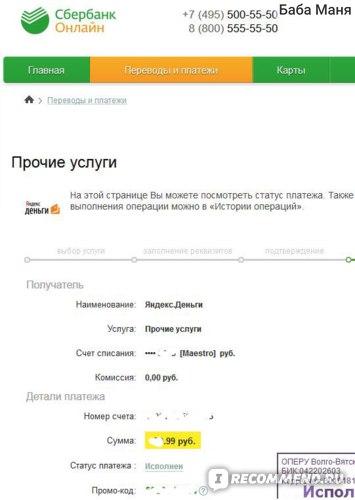 Яндекс Сбербанк онлайн