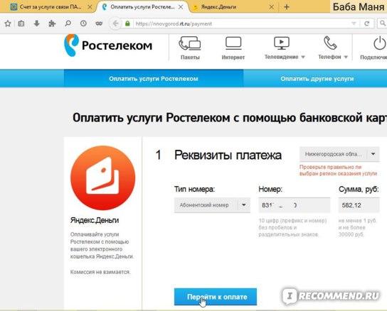 Яндекс платежи