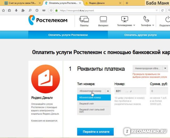 Яндекс деньги без комиссии