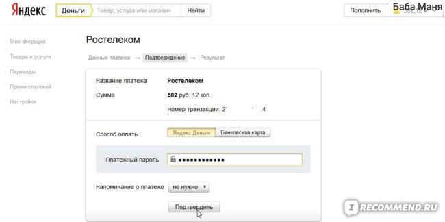 Яндекс кошелек оплата
