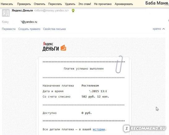 Яндекс оплата услуг связи