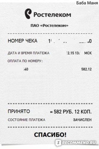 Яндекс оплата Ростелеком интернет