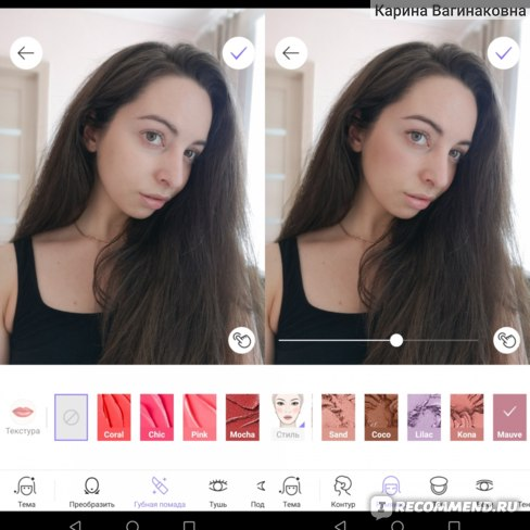 Пример нюдового макияжа в приложении Makeup plus