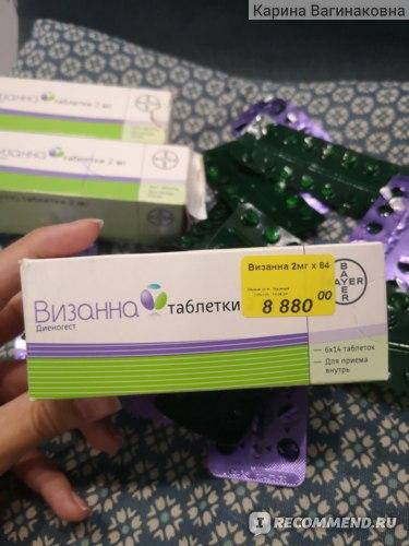 Таблетки Bayer Визанна фото