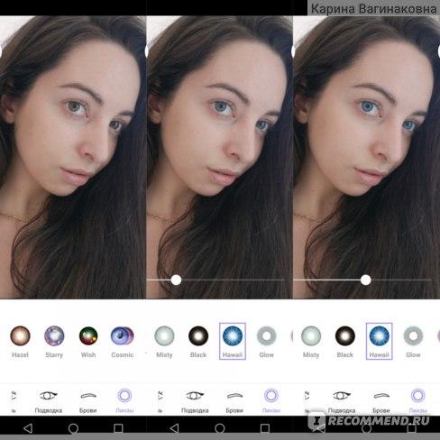 Меняем цвет глаз в приложении Makeup plus