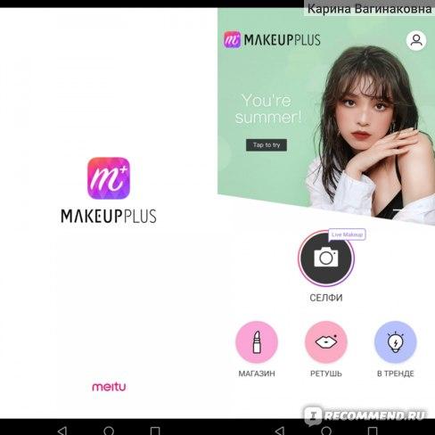 приложение Makeup plus