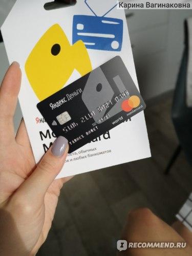 карта яндекс деньги зарплата