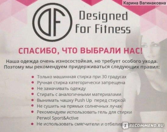 Спортивный комплект Designed for Fitness Pop Art фото