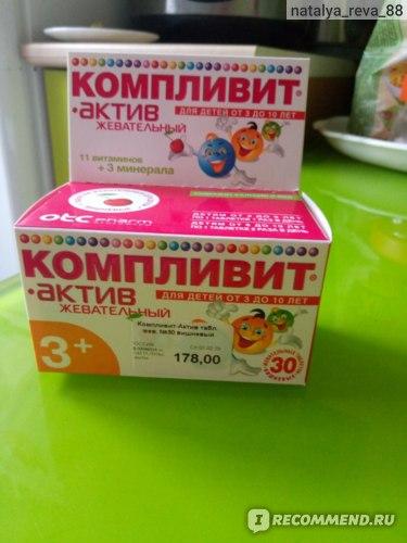 Витамины Фармстандарт Компливит Актив для детей и подростков фото