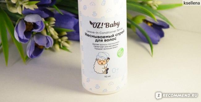 Спрей для волос OrganicZone