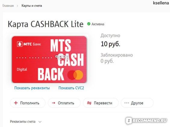 Виртуальная карта МТСCashback