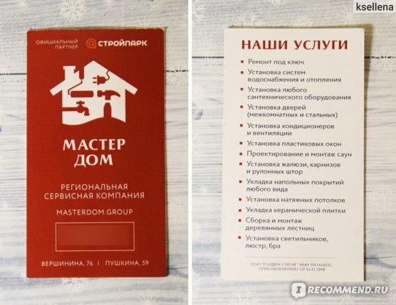 Мастер дом Томск