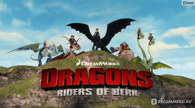 Драконы всадники Берка фото