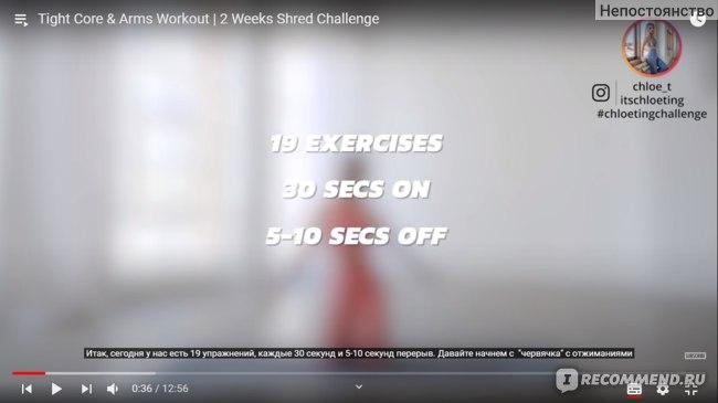 Тренировки Сhloe Ting  2 Weeks Shred Challenge фото