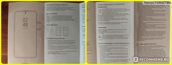 Инструкция Xiaomi Poco x3