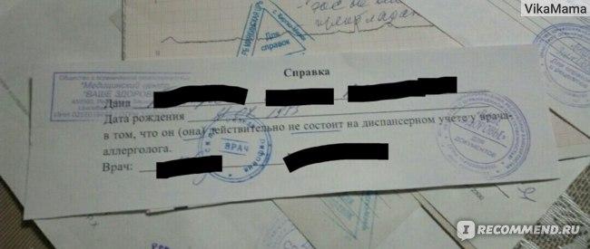 """""""Ваше здоровье"""", Белебей фото"""