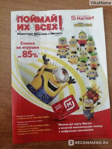 Сайт magnit.ru акция Миньоны. Поймай их всех! 2020 в Магните фото