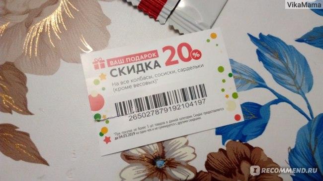 "20let.5ka.ru - Сайт Скидки по акции ""Пятерочка 20 лет"" фото"