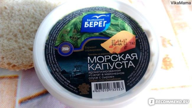 Морская капуста Балтийский берег в майонезе с сыром фото