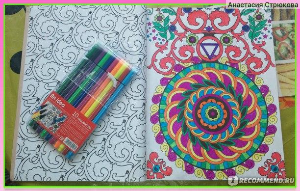 Таинственные мандалы. Раскраска-антистресс для творчества и вдохновения. Софи Лебланк фото