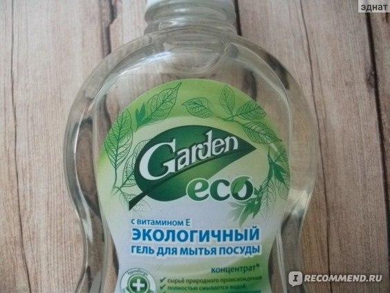 Средство для мытья посуды Garden Экологичный гель-концентрат с витамином Е Цитрус фото