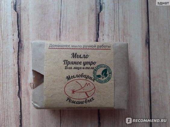 """Мыло  Мыловарня Романовых """"Пряное утро"""" фото"""