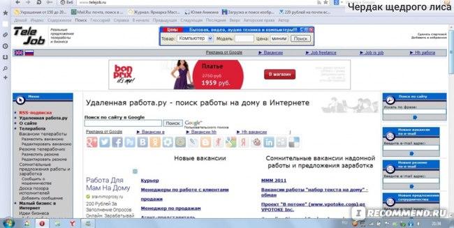 Telejob.ru - вакансии удаленной работы фото
