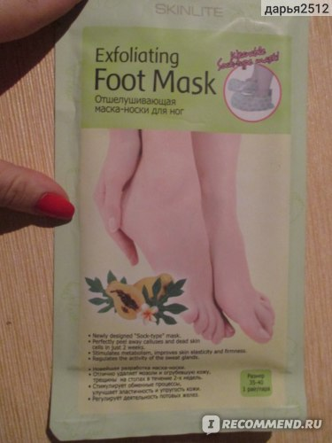 Маска-носки для ног Skinlite Exfoliating Foot Mask Отшелушивающая фото