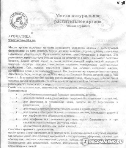 Инструкция масла аргана от Ароматика ч1