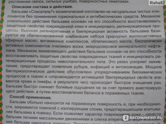 """Средства, стимулирующие регенерацию Люми Бальзам """"Спасатель"""" фото"""