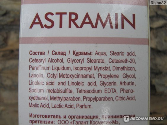 Крем отбеливающий Галант Косметик Астрамин фото